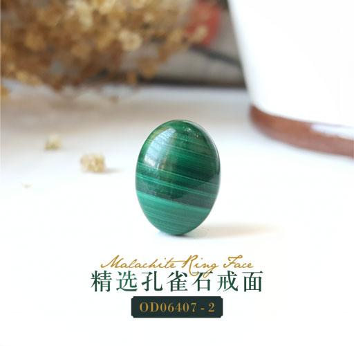 孔雀石裸石