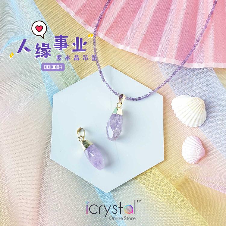 紫水晶吊坠