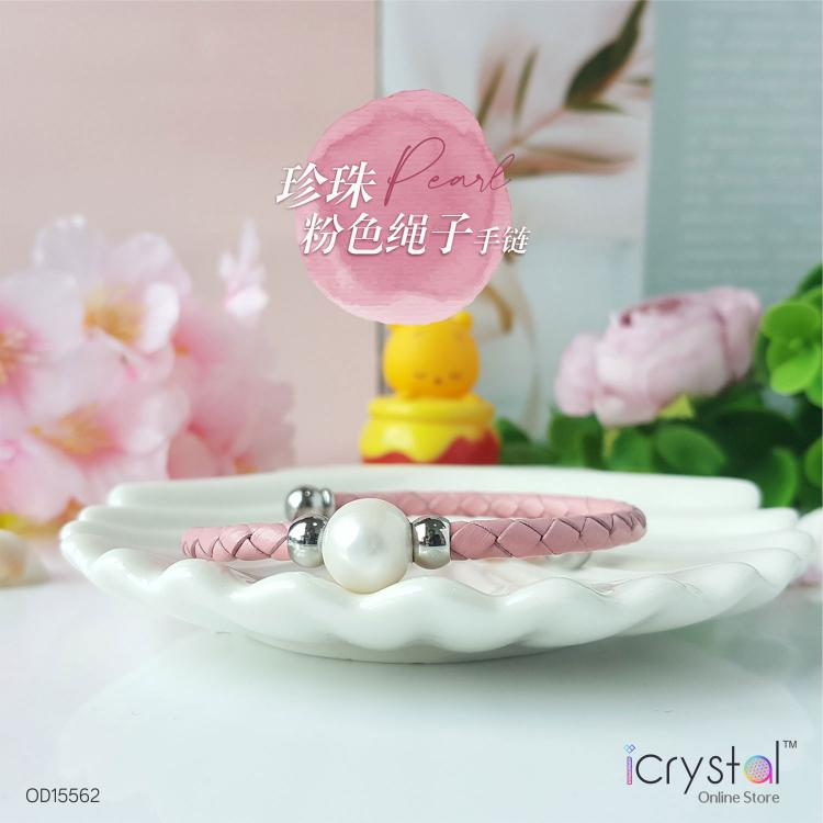 9mm 珍珠粉色绳子手链