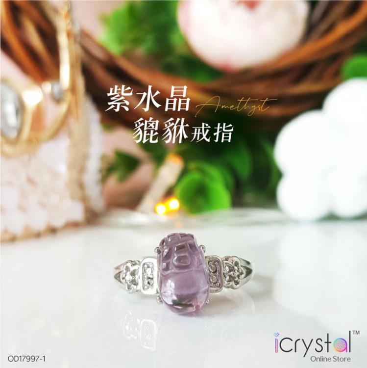 紫水晶貔貅雕刻戒指