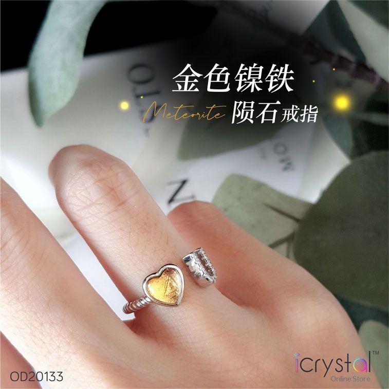 镍铁陨石金色爱你戒指