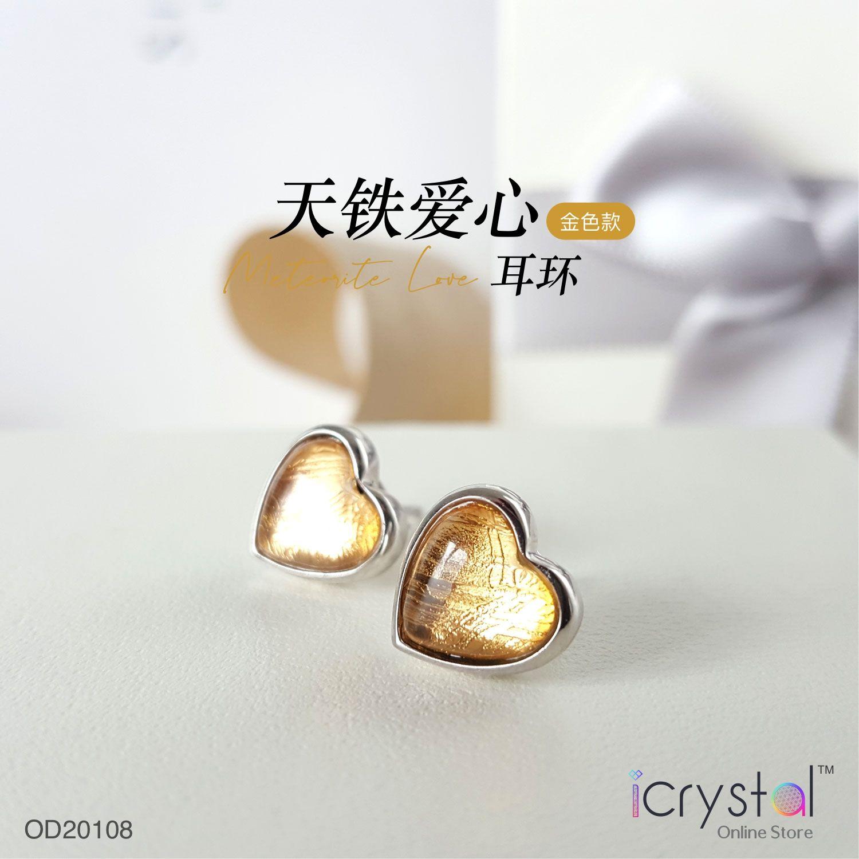 镍铁陨石金色爱心耳环