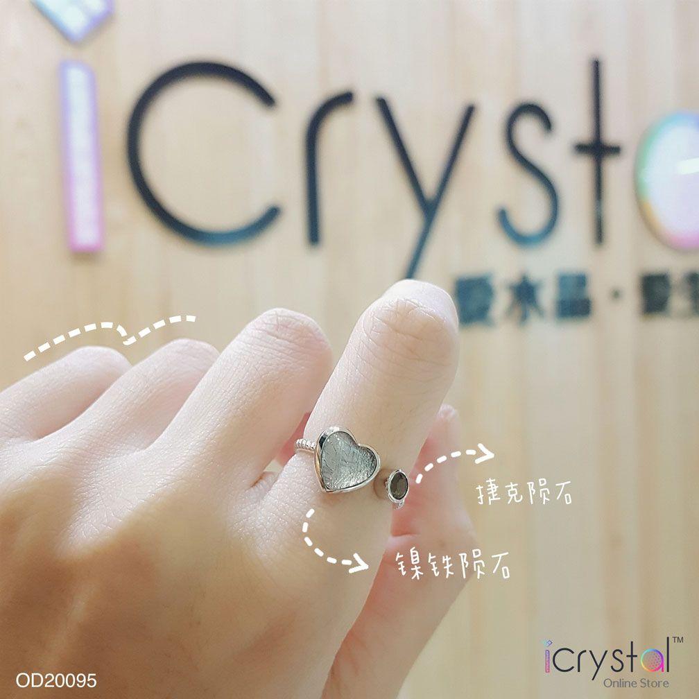 镍铁陨石搭配捷克陨石心形戒指