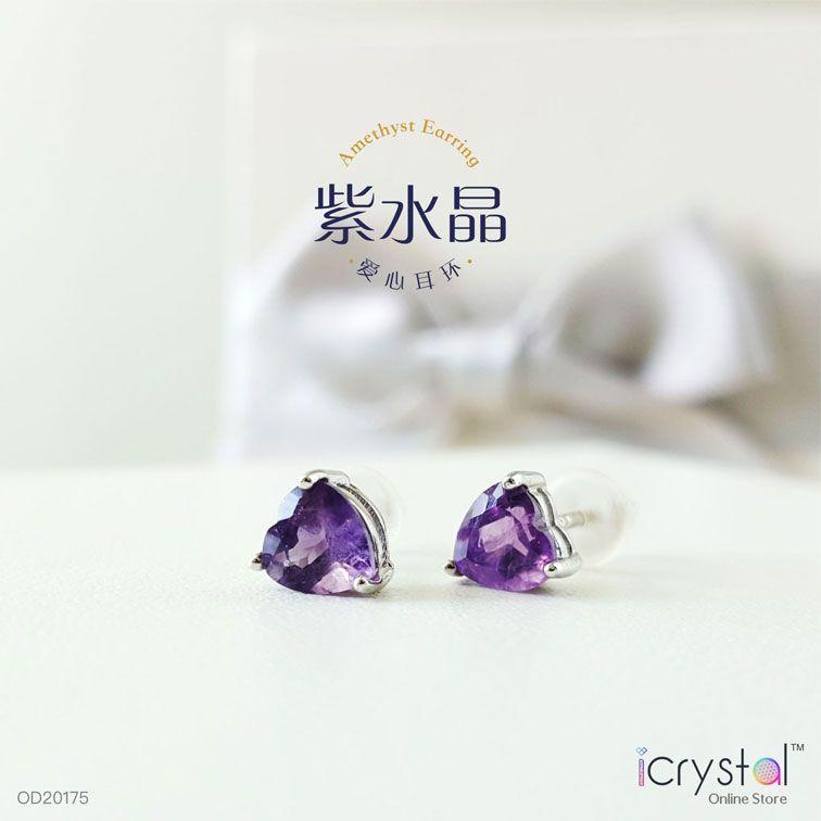 紫水晶心形耳环