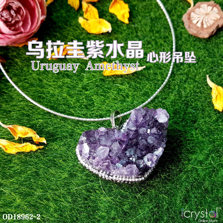 乌拉圭紫水晶心形吊坠