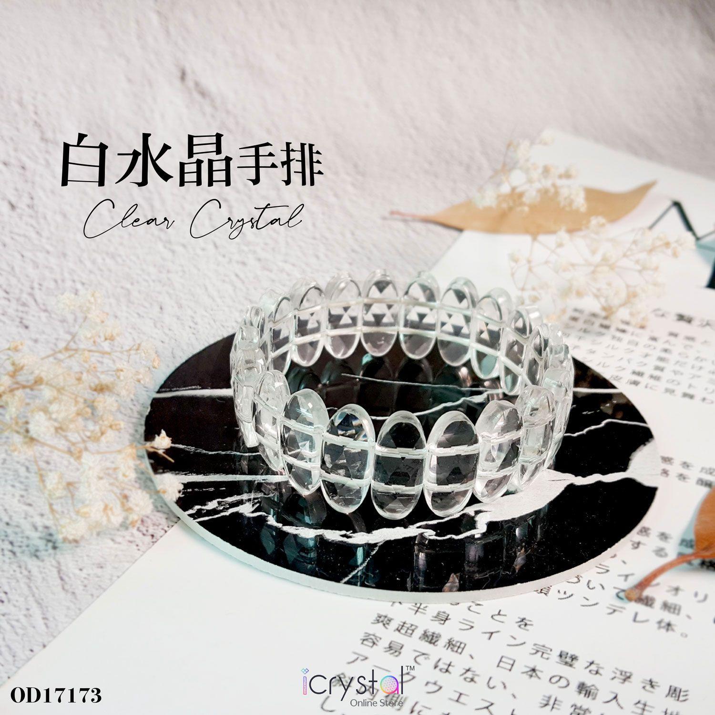 白水晶手链