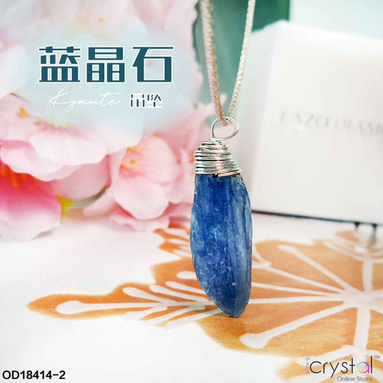 蓝晶石吊坠