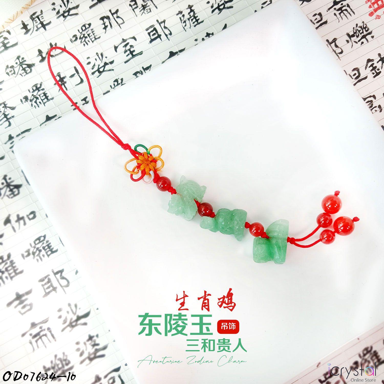 东陵玉三合贵人 (生肖鸡)吊饰