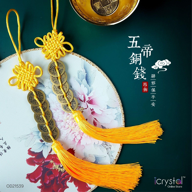 五帝铜钱(黄结)吊饰