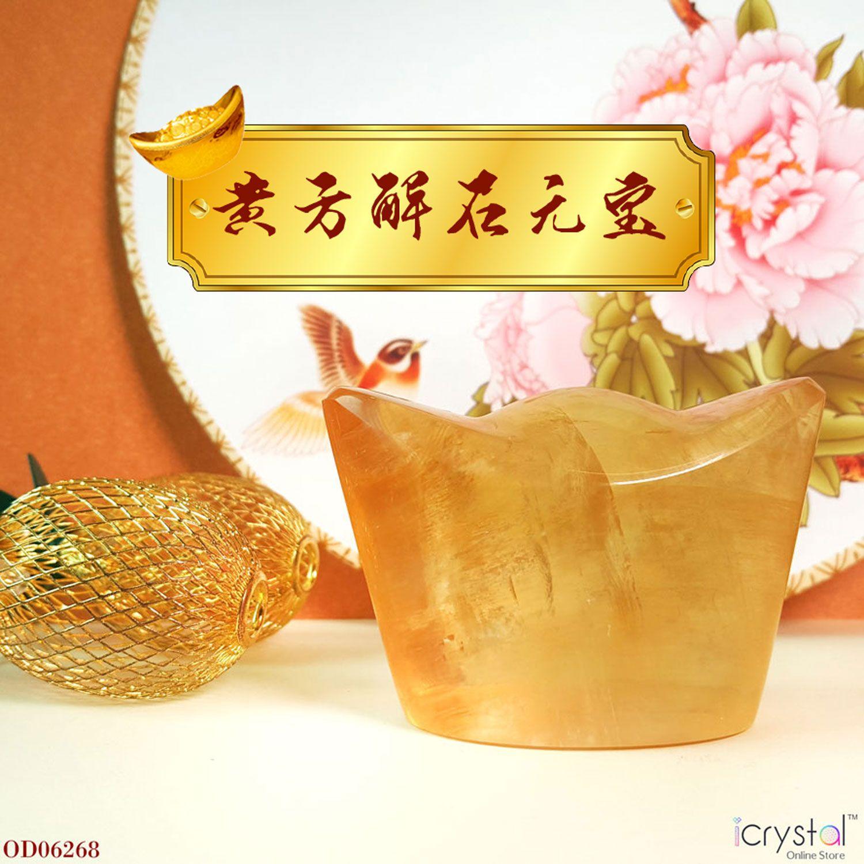 黄方解石元宝