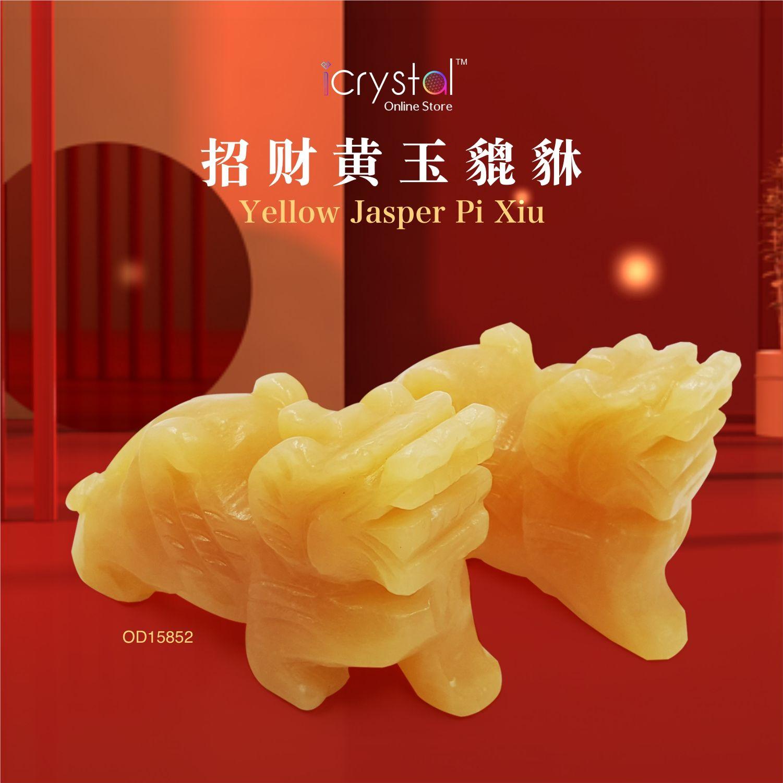 黄玉貔貅雕刻品