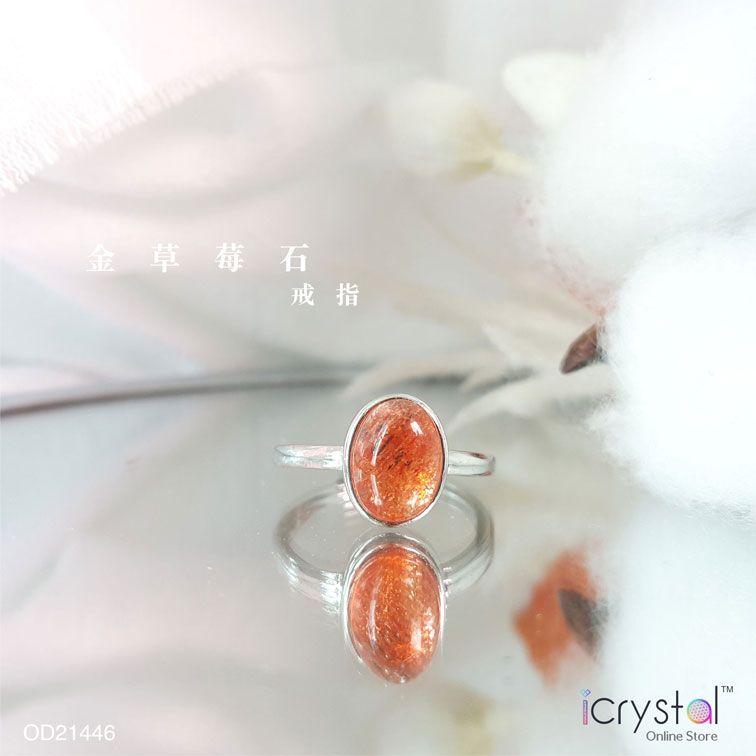 金草莓石戒指