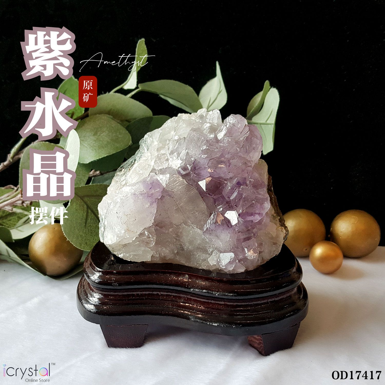 紫水晶片原矿
