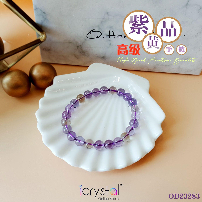 8mm 高级紫黄晶手链
