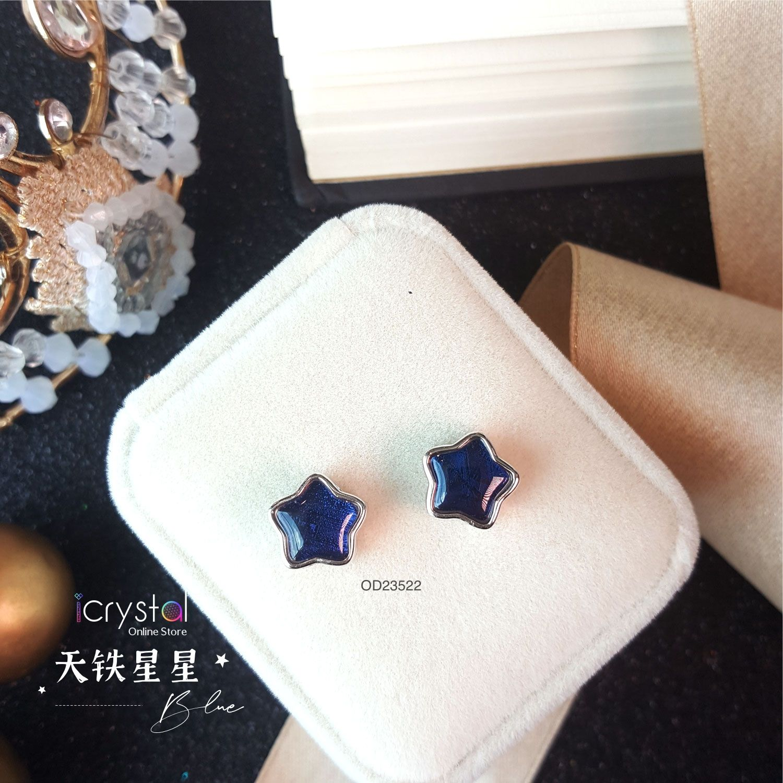 镍铁陨石星星蓝色配件