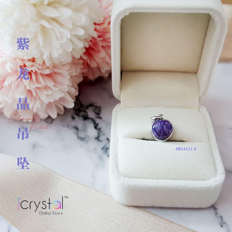 紫龙晶吊坠