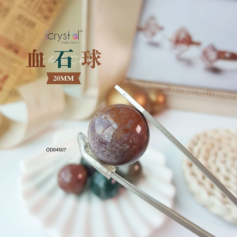 20mm 血石球