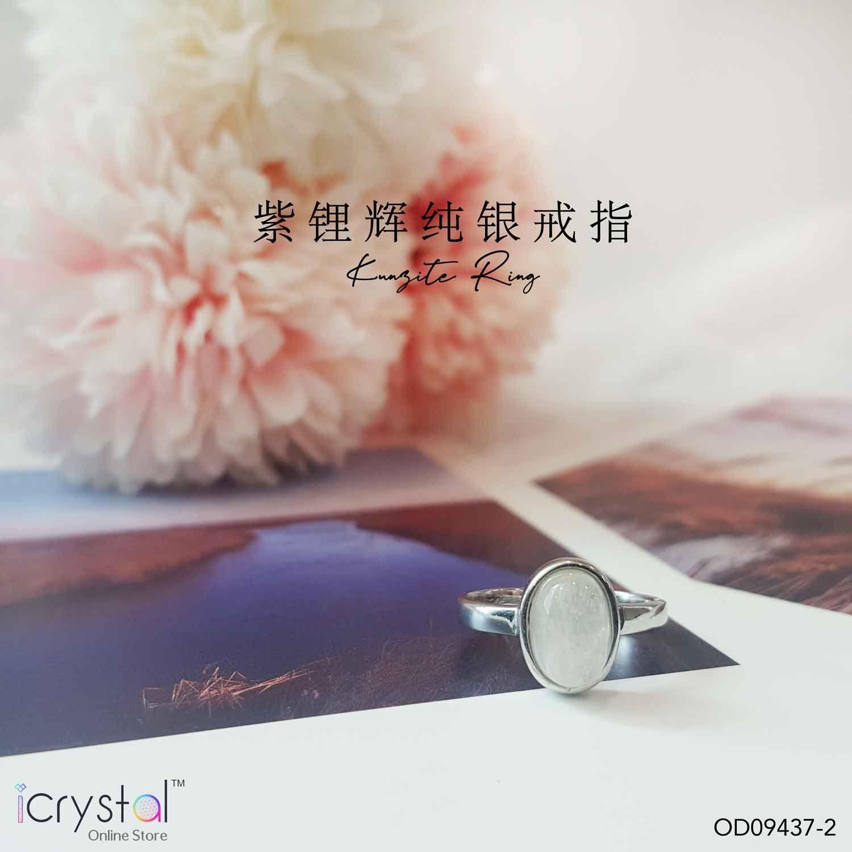 紫锂辉石纯银戒指