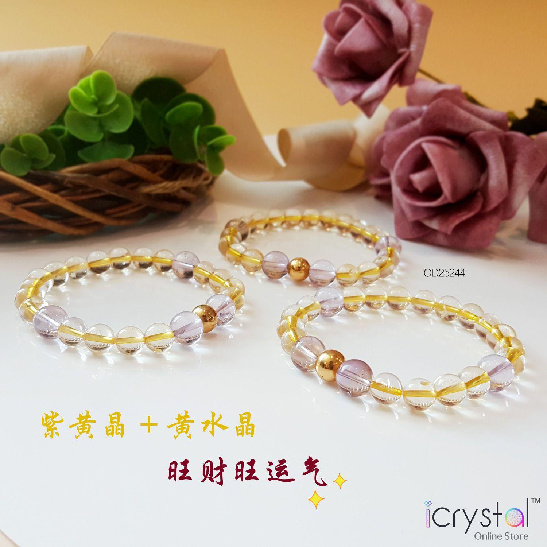 7mm 黄水晶+紫黄晶设计手链