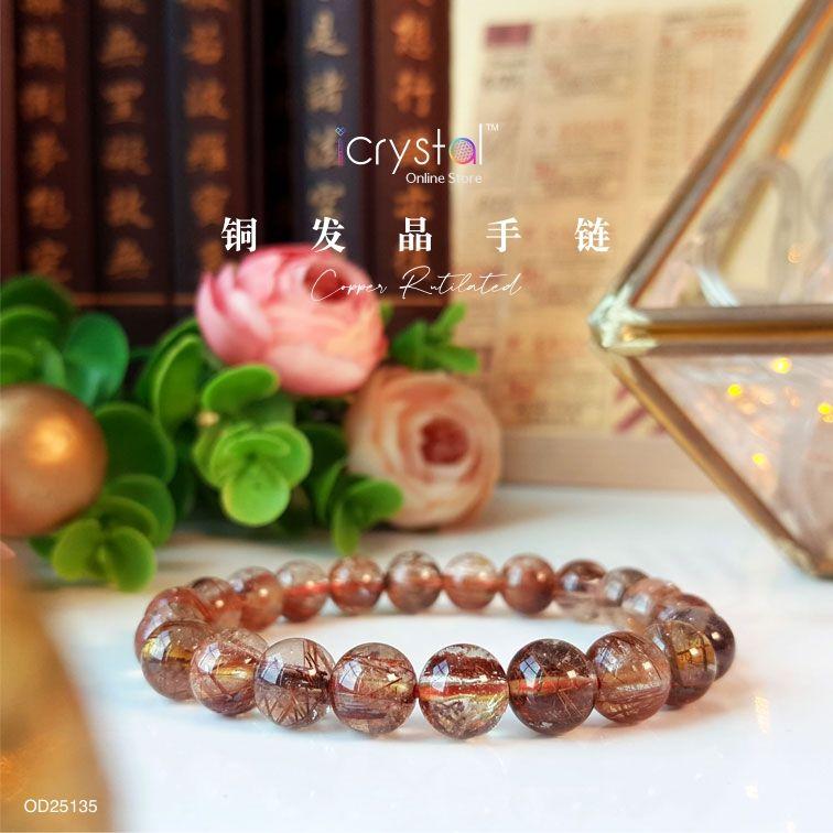 铜发晶手链