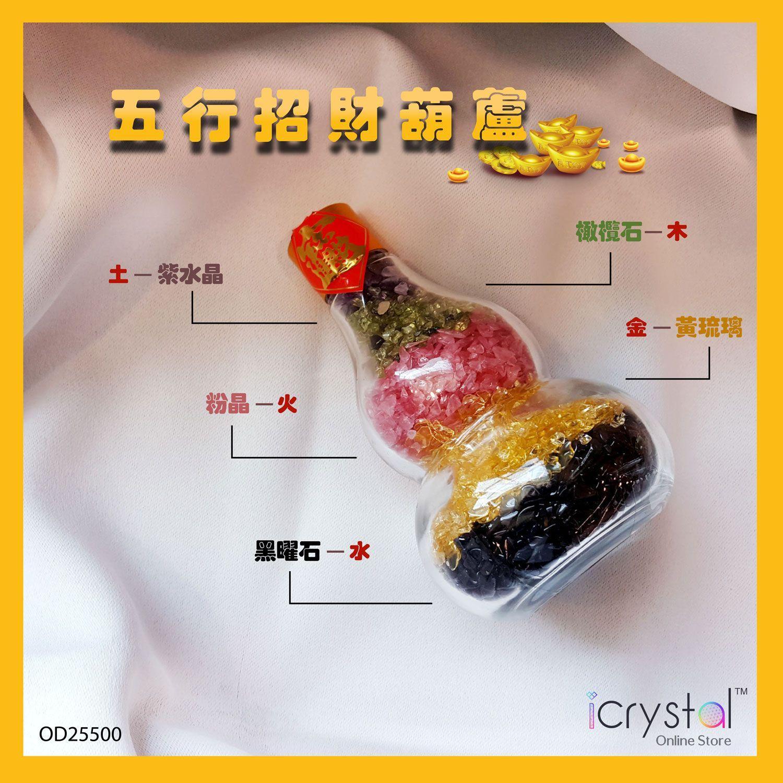 五行水晶招财葫芦