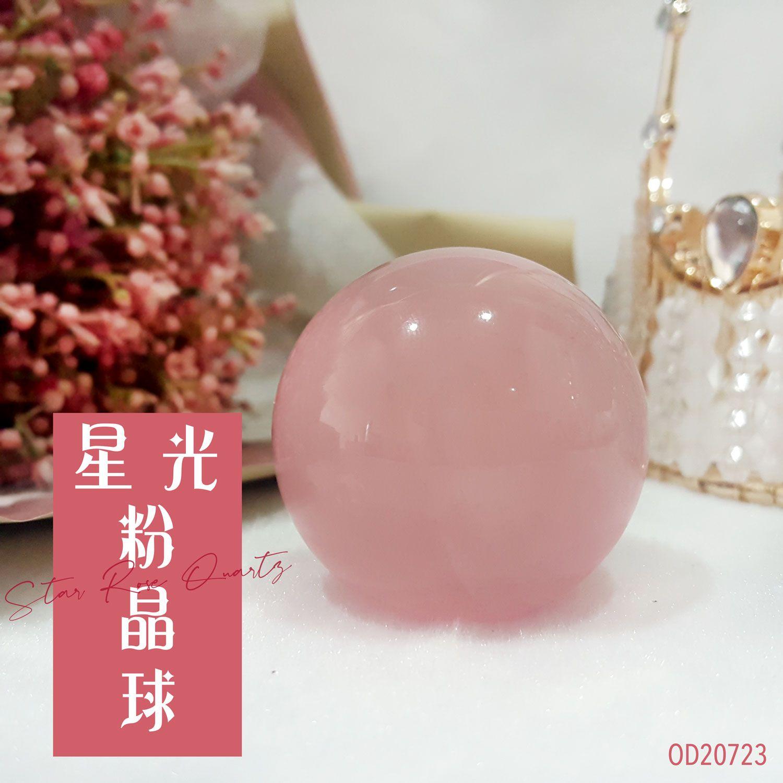 星光粉晶球