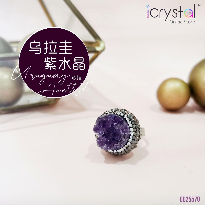乌拉圭紫水晶戒指
