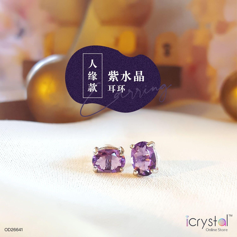 紫水晶椭圆形耳环