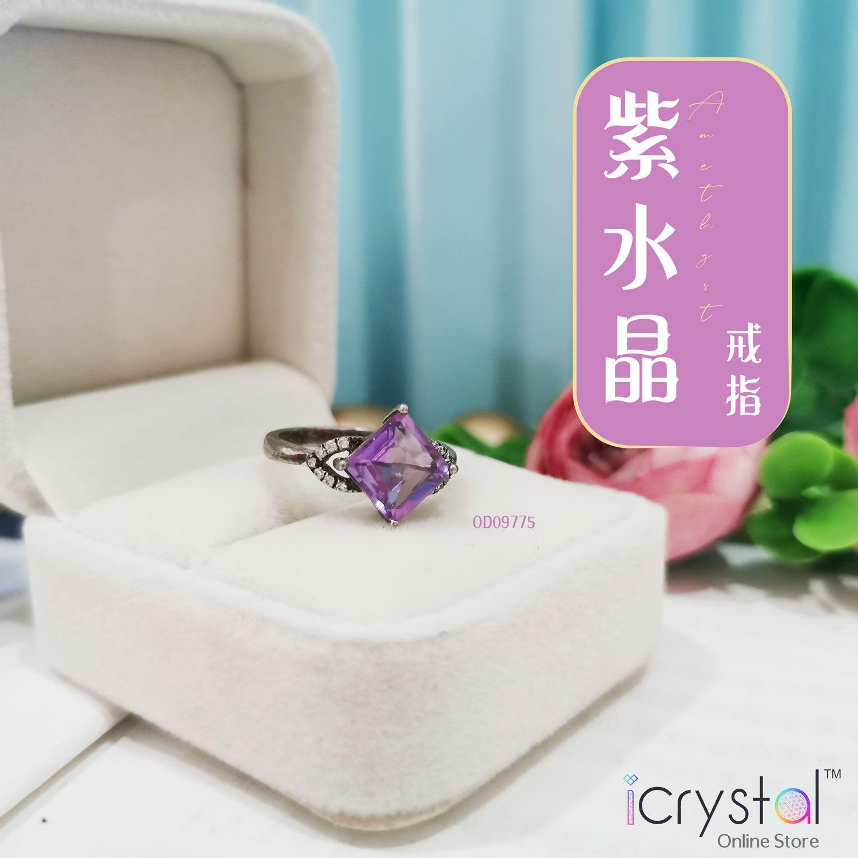 紫水晶切面戒指