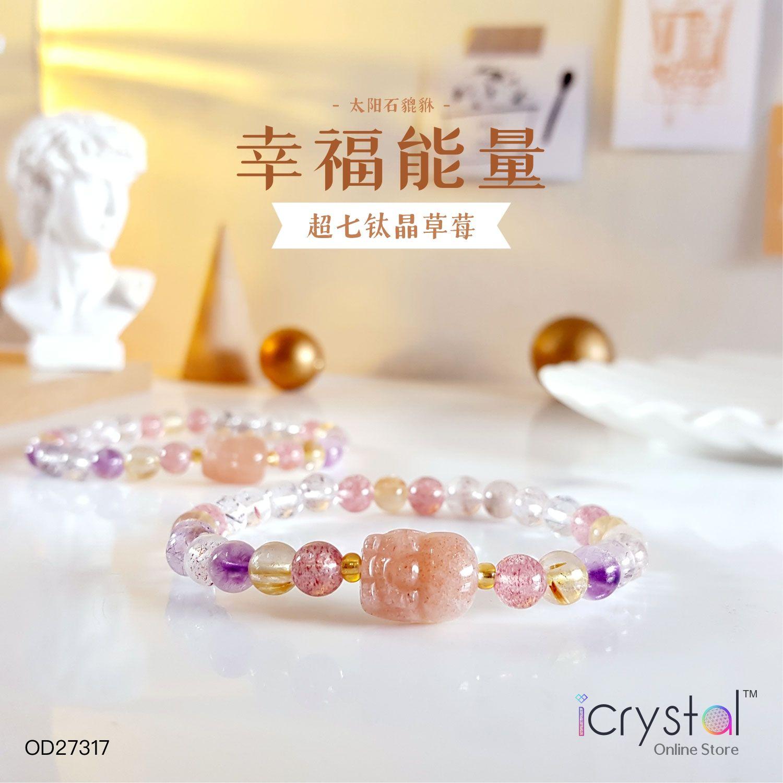 6mm 超七水晶+ 太阳石貔貅手链