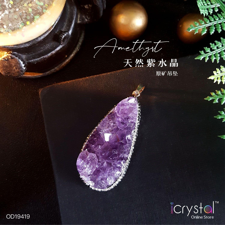 乌拉圭紫水晶吊坠