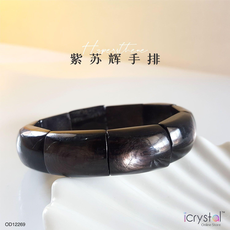 紫苏辉石手链