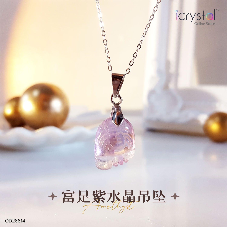紫水晶富足吊坠