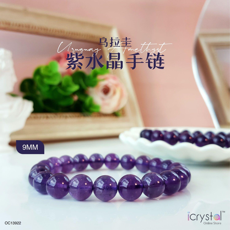 9mm 乌拉圭紫水晶手链