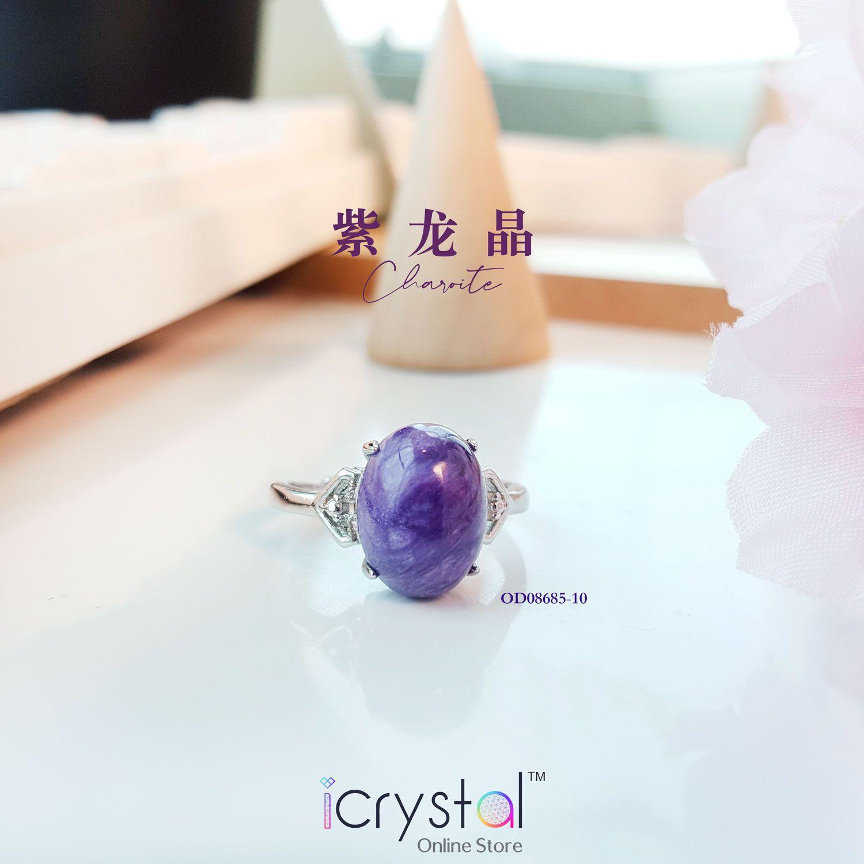 紫龙晶戒指