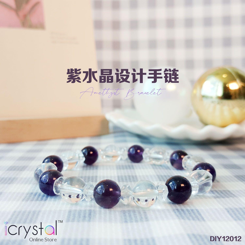 紫水晶设计手链