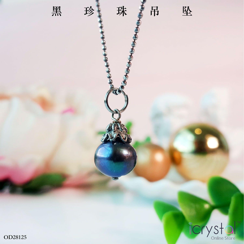 9mm 黑珍珠吊坠