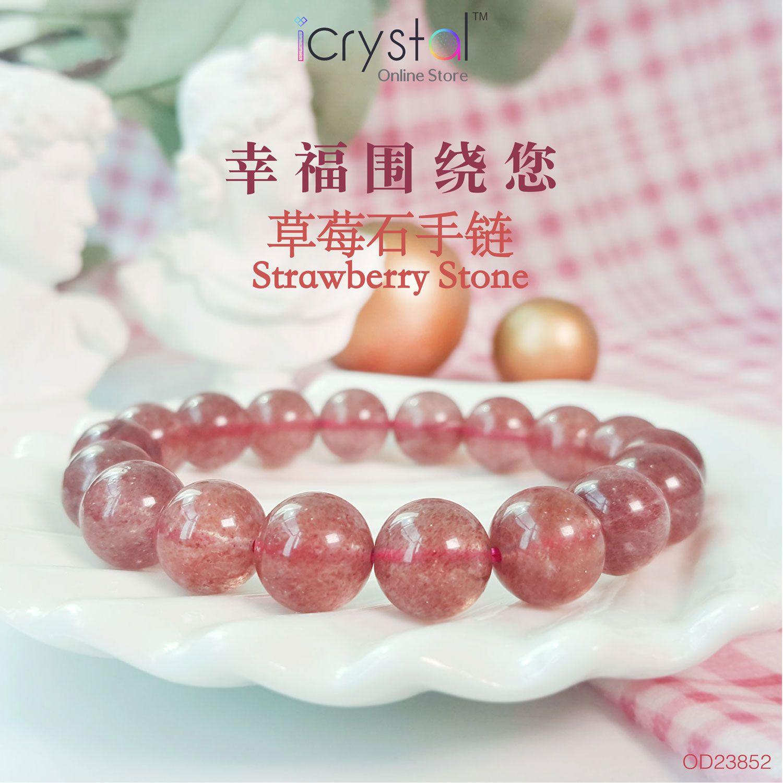 11mm 草莓石手链